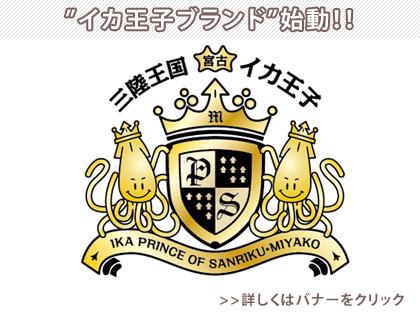 """""""イカ王子ブランド""""始動!!"""