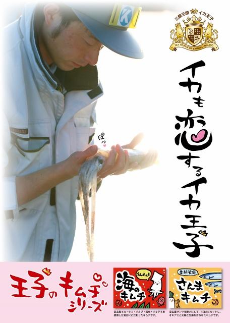 王子のキムチPOP_A4◎-01 (456x640)