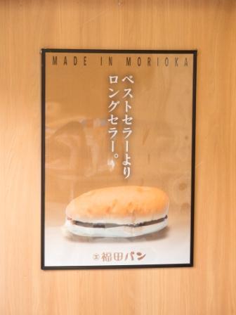福田パン圧縮